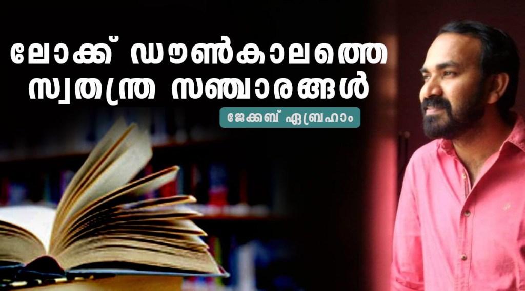 വായനാദിനം , Jacob Abraham, IE Malayalam