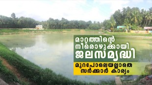 Jala Samrudhi Scheme, Kattakada, IEMalayalam