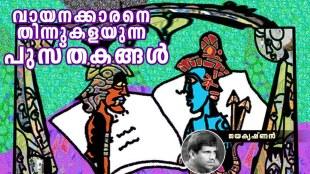 വായനാദിനം, Jayakrishnan, IE Malayalam