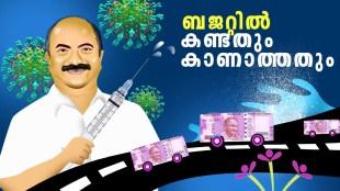 Kerala Budget, Kerala Budget 2021, iemalayalam