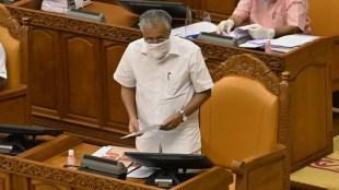 Kerala Assembly, Kodakara Case, Pinarayi Vijayan