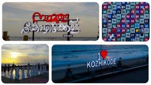 Kozhikode Beach, Kozhikode Beach New look, Kozhikode Beach Photos, Kerala Beaches, Kozhikode Beach Vides, Kozhikode News, Kerala News, കോഴിക്കോട് ബീച്ച്, കോഴിക്കോട്, ie malayalam