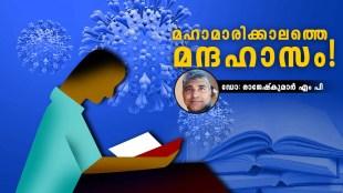 Dr. Rajesh Kumar M P, Covid 19, Reading, IEmalayalam