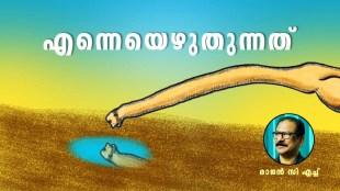 Rajan C H , Poem, IE Malayalam