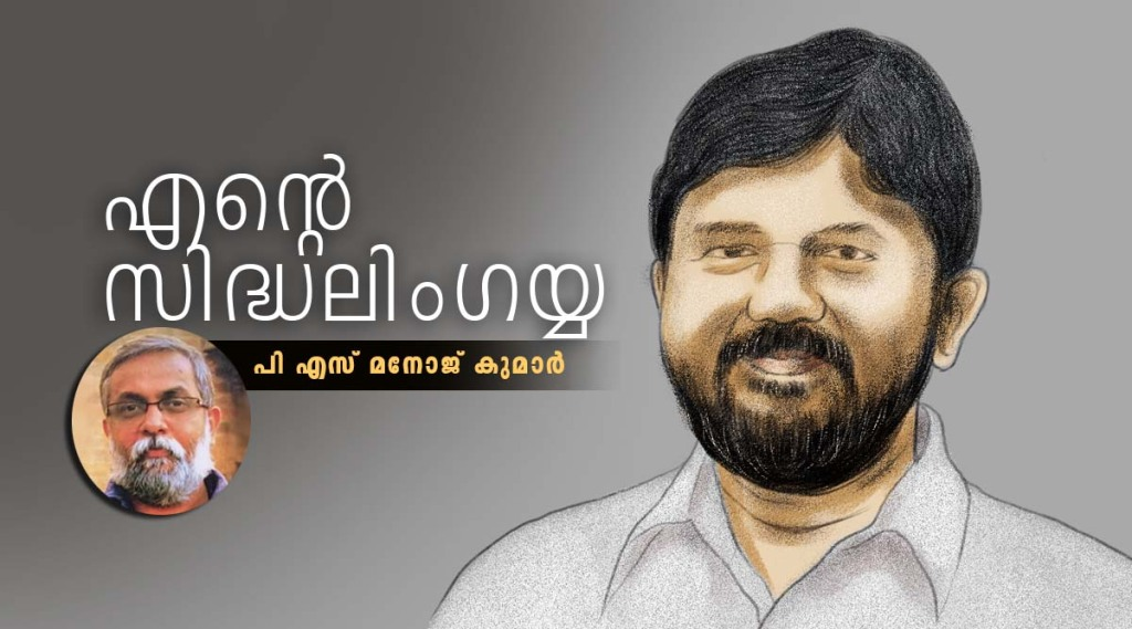Siddalingaiah, Kannada Writer, Dalit Activist, P S Manojkumar, IE Malayalam