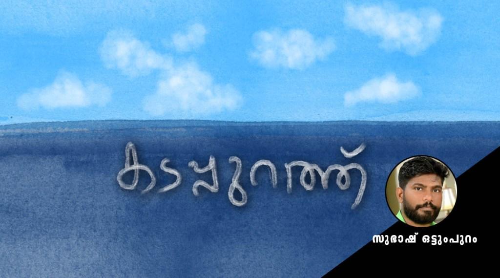 Subhash Ottumpuram, Story, IE Malayalam