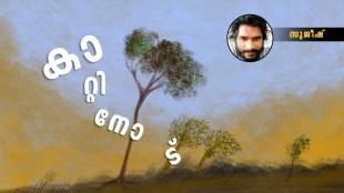 Sujeesh , Poem , IEMalayalam