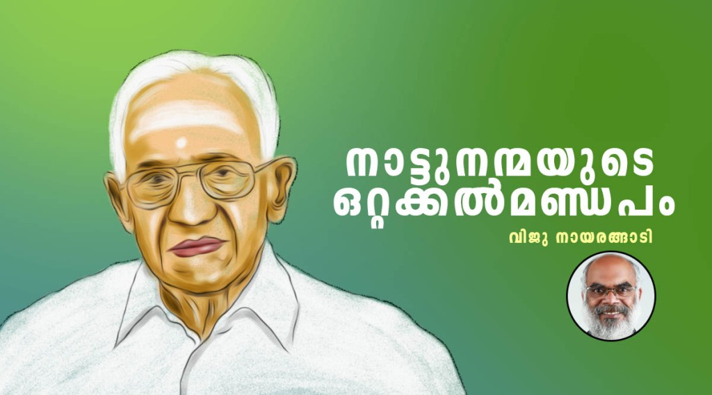 Dr. P K Warrior, Viju V Nayarangadi, iemalayalam