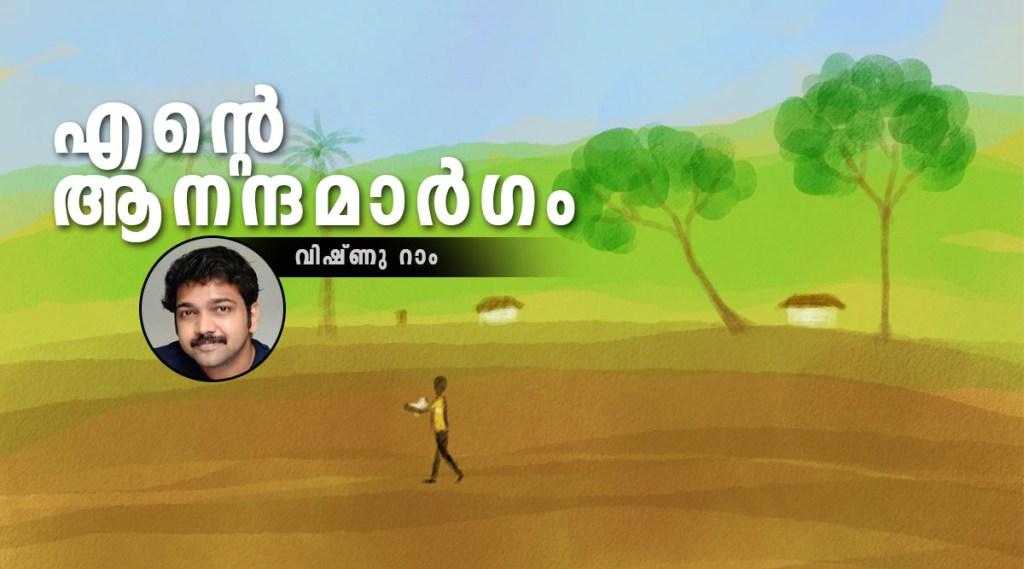 വായനാദിനം , VishnuRam , IE Malayalam