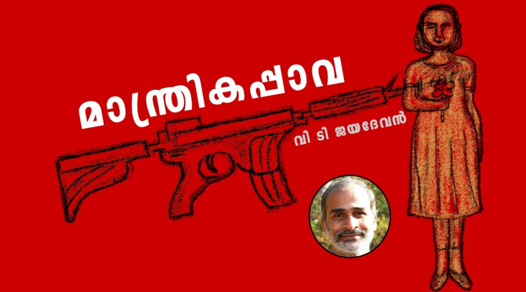V T Jayadevan, Poem, IE Malayalam