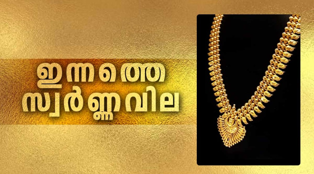 gold rate today, സ്വർണവില ഇന്ന്, today gold rate, gold rate in kerala gold rate July 17 2021, പെട്രോൾ വില, petrol price, ഡീസൽ വില, diesel price, രൂപയുടെ വിനിമയ നിരക്ക്, doller to inr,euro to inr, saudi riyal to inr, qatar riyal to inr, british pound to inr, kuwaiti dinar to inr, bahraini dinar to inr, oman dinar to inr, uae dinar to inr, indian rupee, ie malayalam, ഐഇ മലയാളം