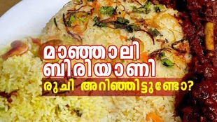 Manjali Biriyani, Manjali Biriyani near me, Manjali Biriyani kochi, Manjali Biriyani ernakulam, Manjali Biriyani recipe, Manjali Biriyani house, Manjali Biriyani recipe malayalam, Kerala Dishes, മലയാളം പാചകം, Malayalam Pachakam Recipes, മാഞ്ഞാലി ബിരിയാണി, Ernakulam special food, Kochi, Malayalam Recipe