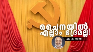 chinese communist party , M A Baby, IE Malayalam