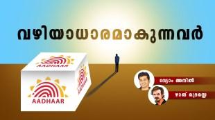 Aadhar, flaw in Aadhaar architecture, UIDAI, Aadhaar card enrolment, retrieve lost Aadhaar number, Vyom Anil, Jean Dreze, ie malayalm
