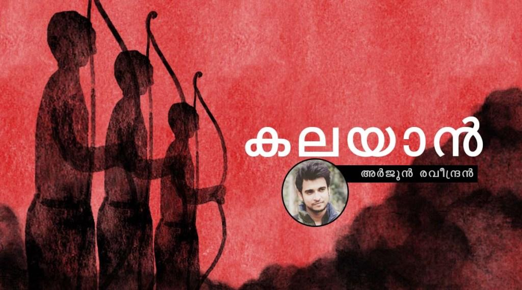 Arjun Raveendran, Story, IE Malayalam