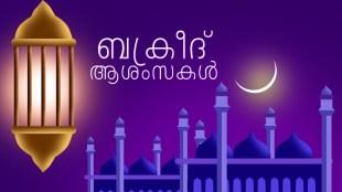 bakrid, eid al adha, ie malayalam