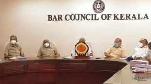 Bar Council of Kerala