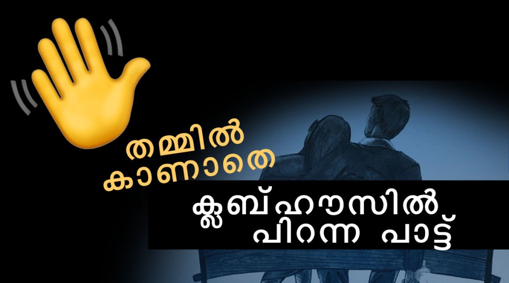 Clubhouse, Kaanaathe song, Maala Parvathy, ക്ലബ് ഹൗസ്, മാലാ പാർവതി, കാണാതെ