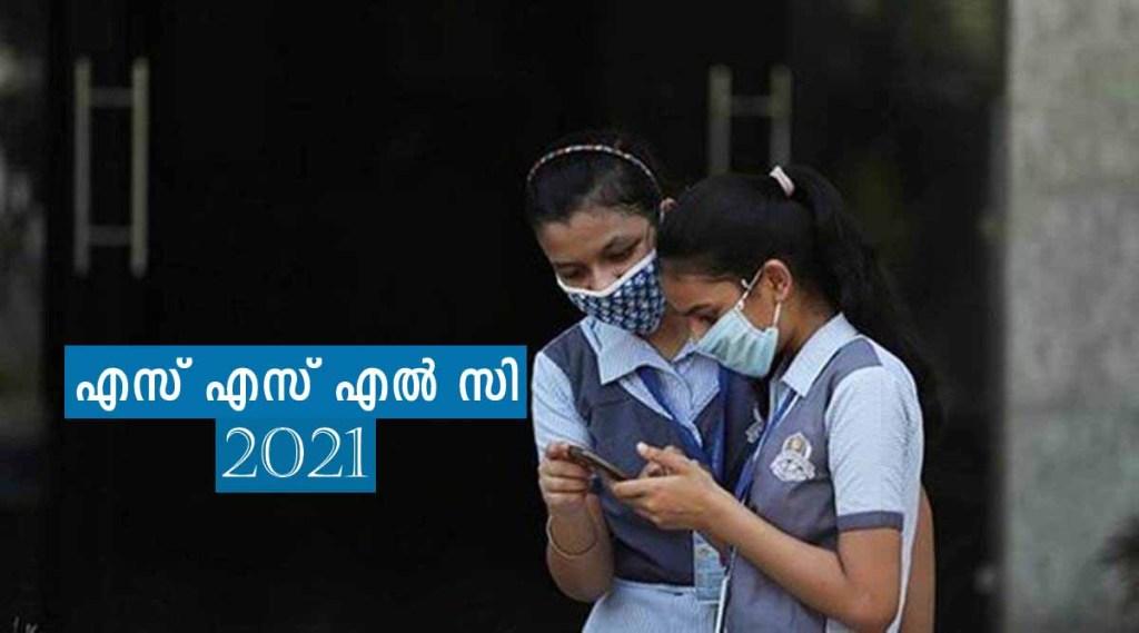 dhse, dhse kerala, keraralresults.com, dhsekerala.gov.in, Kerala SSLC result 2021, Kerala SSLC result, Department of Higher Secondary Education Kerala, Kerala secondary school leaving certificate (SSLC) result 2021, sslc result, education news, board exam results, India result, Check Kerala SSLC Result 2021 online at Keralapareeksahabhavan.in, Sslcexam.kerala.gov.in, Results.kite.kerala.gov.in, Results.kerala.nic.in, prd.kerala.gov.in, Keralaresults.nic.in, Kerala SSLC Result 2021, എസ്എസ്എൽസി, Kerala 10th Result, Kerala 10th Result date, എസ്എസ്എൽസി പരീക്ഷാ ഫലം, keralaresults.nic.in, keralaresults.nic.in sslc, Kerala SSLC result 2021 date, grace mark, Kerala SSLC board result, Kerala SSLC result school wise, Kerala SSLC websire, Kerala SSLC site, Kerala SSLC result website, Kerala SSLC result 2021 website link, Kerala SSLC board official website, Kerala SSLC result 2021 website school wise, Kerala Examination Results 2021, sslc result 2021 kerala school wise, kerala pareeksha bhavan sslc result, ie malayalam