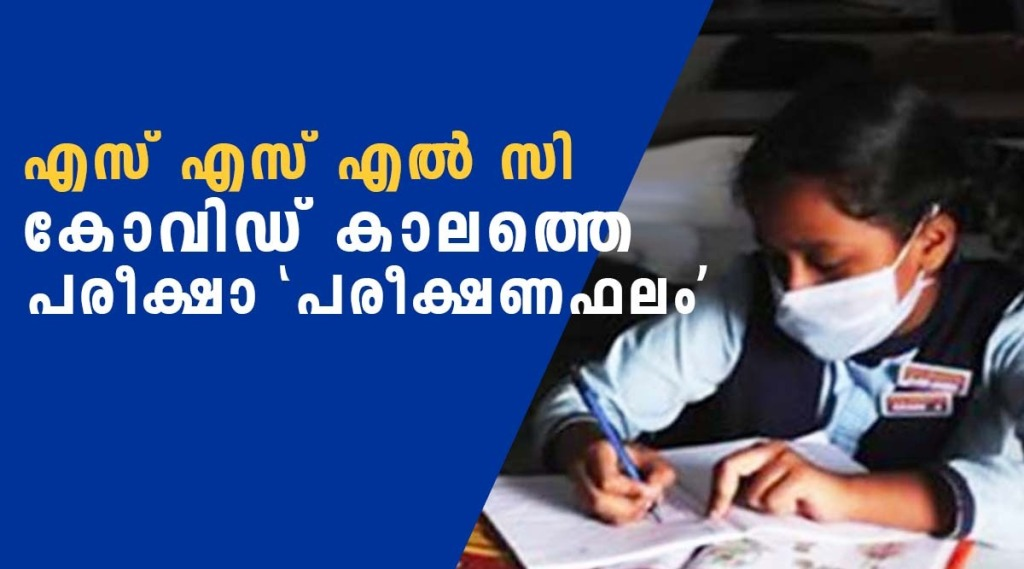 Kerala SSLC Result 2021, എസ്എസ്എൽസി, Kerala 10th Result, Kerala 10th Result date, എസ്എസ്എൽസി പരീക്ഷാ ഫലം, keralaresults.nic.in, keralaresults.nic.in sslc, Kerala SSLC result 2021 date, grace mark, Kerala SSLC board result, Kerala SSLC result school wise, Kerala SSLC websire, Kerala SSLC site, Kerala SSLC result website, Kerala SSLC result 2021 website link, Kerala SSLC board official website, Kerala SSLC result 2021 website school wise, Kerala Examination Results 2021, sslc result 2021 kerala school wise, kerala pareeksha bhavan sslc result, ie malayalam