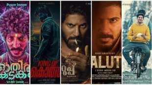 Dulquer Salmaan, Dulquer, ദുൽഖർ സൽമാൻ, ദുൽഖർ, DQ, ഡിക്യു, King Of Kotha, Othiram Kadakam, Kurup, Salute, കുറുപ്പ്, സല്യൂട്ട്, ഓതിരം കടകം, കിങ് ഓഫ് കൊത്ത, Soubin Sahir, Soubin, Soubin Movie, Dulquer Soubin, Dulquer Soubin Movie, Soubin Second Movie, Dulquer Telugu Movie, Dulquer Salmaan Birthday, Dulquer Birthday, Happy Birthday Dulquer , Film News, IE Malayalam