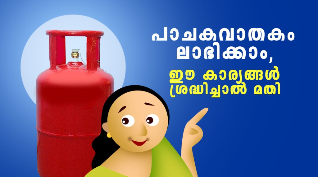 lpg cylinder, gas, lpg price, ie malayalam