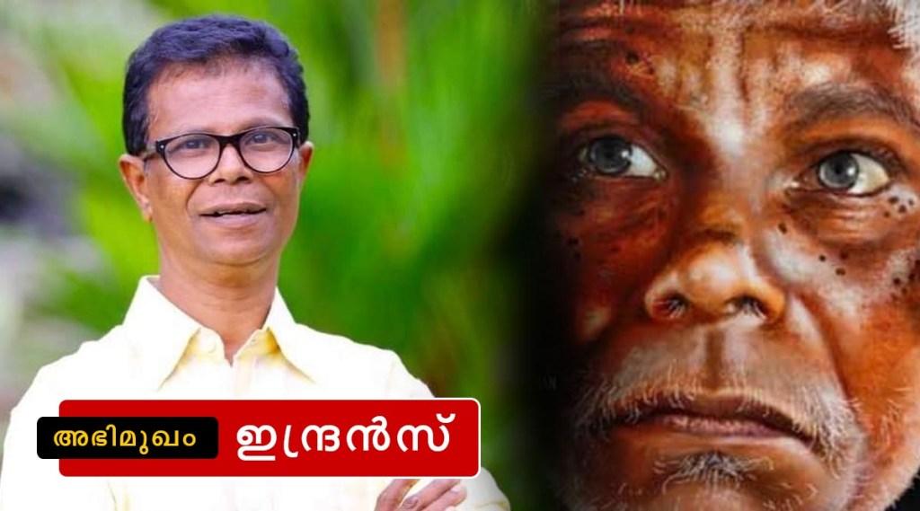 Indrans, Indrans interview, Velukkakka Oppu Ka, Velukkakka Oppu Ka movie, Velukkakka Oppu Ka review, വേലുക്കാക്ക ഒപ്പ് കാ, ഇന്ദ്രൻസ്, ഇന്ദ്രൻസ് അഭിമുഖം