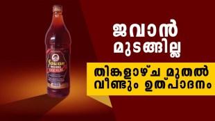 spirt theft case, travancore sugars and chemicals, jawan rum,awan production, Jawan liquor, TCS factory production, ie malayalam