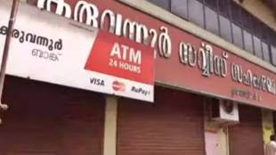 karuvannur co operative bank scam, kerala, ie malayalam