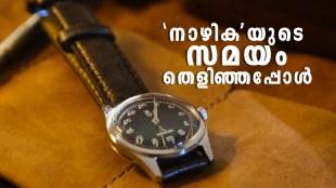 Nazhika, Watch, iemalayalam