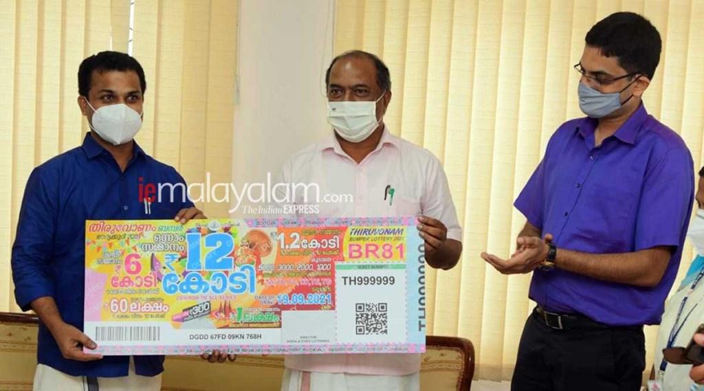 Kerala Lottery, തിരുവോണം ബംപർ, Thiruvonam Bumper, തിരുവോണം ബമ്പർ, Kerala Lottery result, ലോട്ടറി ഫലം, lottery kerala, കേരള ലോട്ടറി, Thiruvonam Bumper ticket, ie malayalam