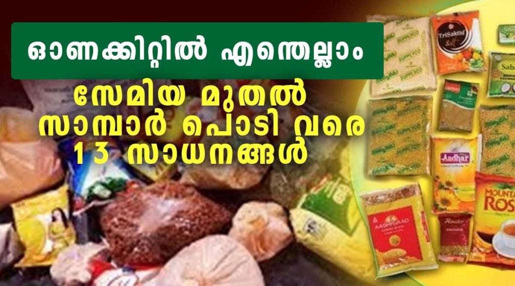 Onam kit, Onam kits, Onam kits for all cardholders, ഓണം കിറ്റ്, Onam kits 2021