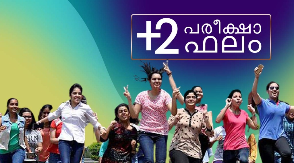 Kerala Plus Two Result 2021, KErala Plus Two Result Date, DHSE Kerala HSE 12th Exam Results, DHSE Kerala HSE 12th Exam Result Date, DHSE Kerala HSE 12th Exam Result time, Kerala Plus Two