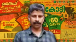 Kerala Lottery, Vishu bumper, Kerala Lottery Vishu bumper, Kerala Lottery Vishu bumper winner, Kerala Lottery Vishu bumper winner Shiju Vatakara, Kerala Lottery Vishu bumper prices, Kerala Lottery Vishu bumper first price 10 crore winner Shiju, Kerala Lottery Vishu bumper first price ticket LB 430240, indian express malayalam, ie malayalam