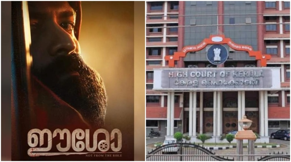 Nadirsha, Nadirsha eesho , eesho movie controversy, Orthodox Bishop response eesho, ഈശോ, നാദിർഷ, High court