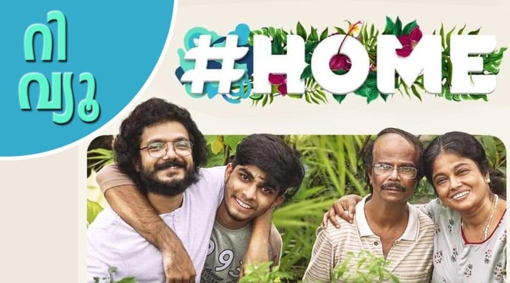 home movie review, home review, onam, watch home online, amazon prime video, watch malayalam movie amazon prime video, indrans, Sreenath Bhasi, ഹോം സിനിമ റിവ്യൂ, ഇന്ദ്രൻസ്