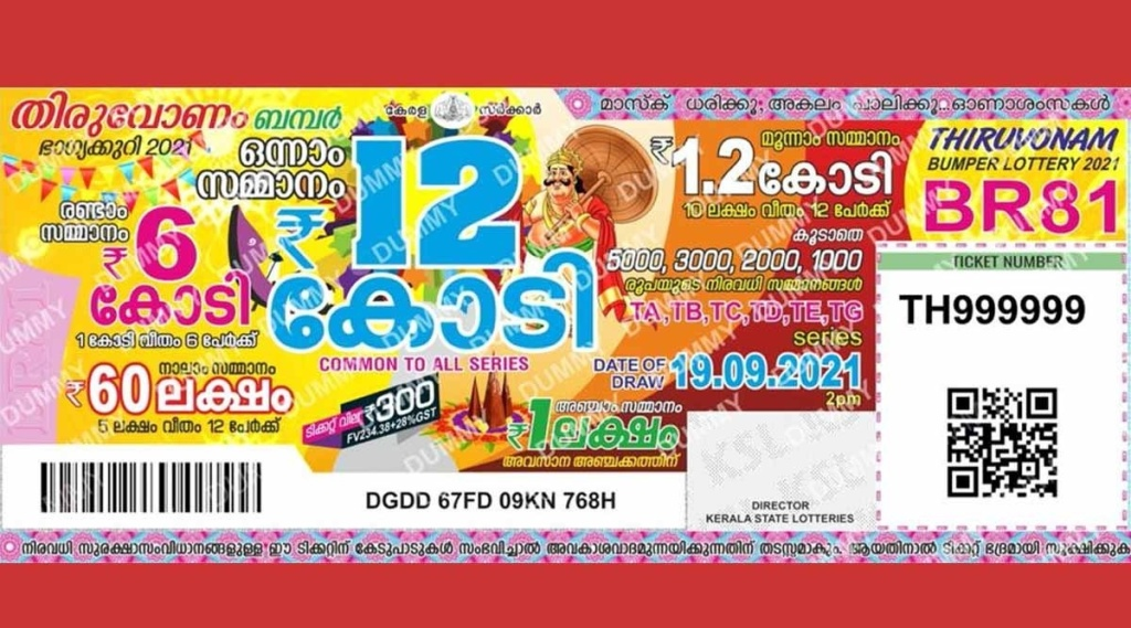 Kerala Lottery, തിരുവോണം ബംപർ, Thiruvonam Bumper, തിരുവോണം ബമ്പർ, Kerala Lottery Thiruvonam Bumper 2021 BR81 Tickets, Price, Prize Money, Draw Date, Result, Kerala Lottery Thiruvonam Bumper 2021 BR81 result, Kerala Lottery result, ലോട്ടറി ഫലം, lottery kerala, കേരള ലോട്ടറി, Thiruvonam Bumper ticket