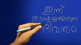 Left Handers, International Left Handers Day, ie malayalam