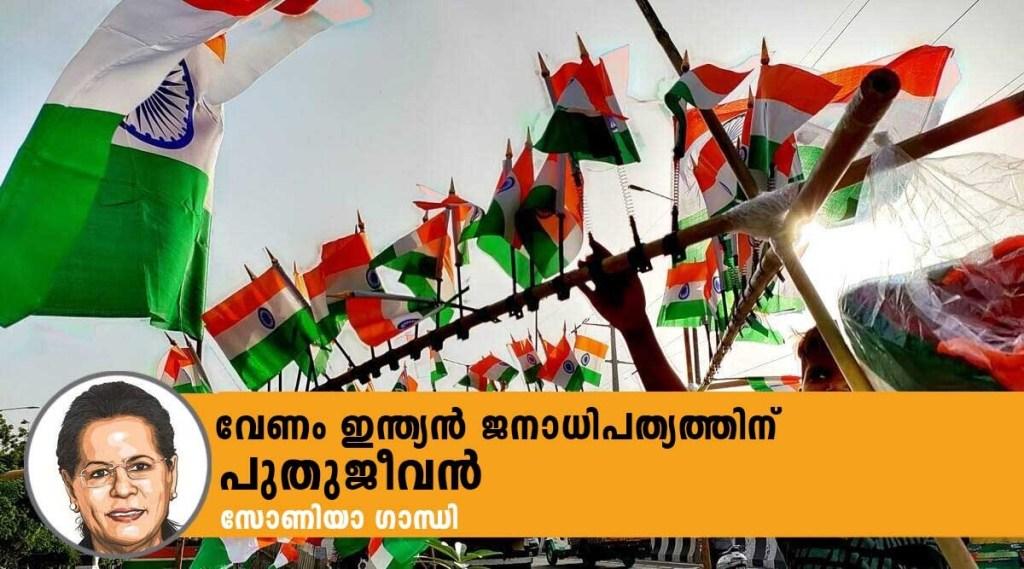 Indian democracy, independence day, 75th independence day, Narendra Modi, Jawaharlal Nehru, Mahatma Gandhi, Subhas Chandra Bose, Congress, indian express malayalam, ie malayalam