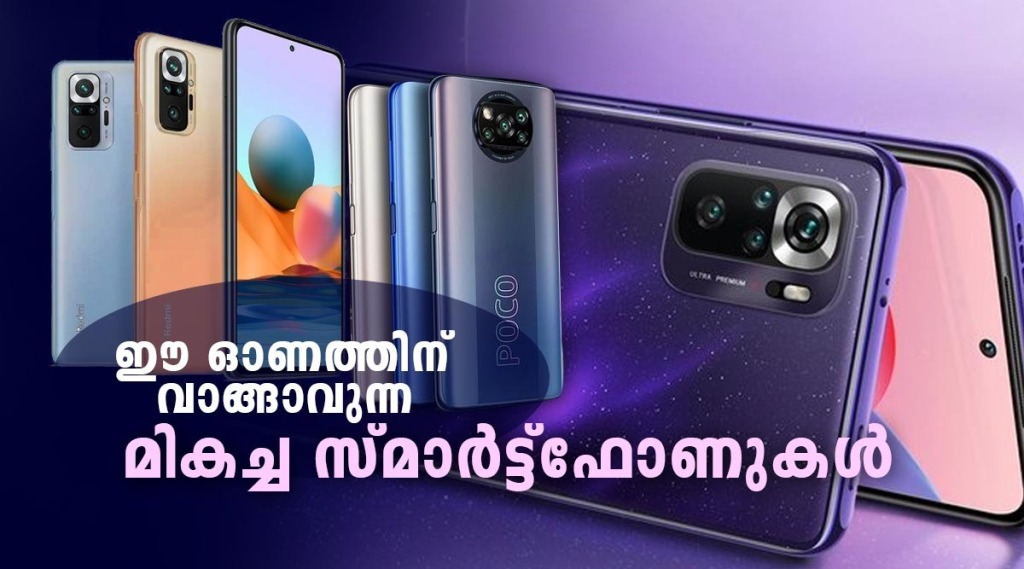 best phones under 20000, best smartphones under 20k, best phones to buy in august 2021, Redmi Note 10 Pro Max, Poco X3 Pro, Realme Narzo 30 Pro, Galaxy F62, Redmi Note 10S, IQOO Z3, Realme X7 5G, ie malayalam