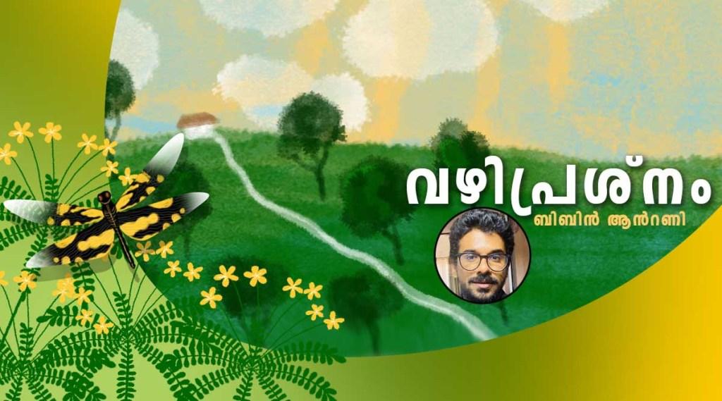 Bibin Antony, Poem, IE Malayalam