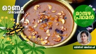 mambazha pulissery, mambazha pachadi, mambazha payasam, mambazha pradhaman, Onam Sadhya near me, Onam Sadhya items, Onam Sadhya recipe, Onam Sadhya in Kochi, Onam Sadhya delivery near me, Onam Sadhya dishes list, Onam Sadhya 2021, Onam Sadhya recipes in Malayalam pdf, Onam Sadhya menu items