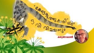 karunakaran, novel, iemalayalam, o v vijayan