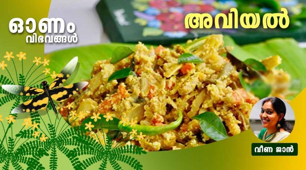 സദ്യ വിഭവങ്ങൾ, അവിയല്, Onam Sadhya near me, Onam Sadhya items, Onam Sadhya recipe, Onam Sadhya in Kochi, Onam Sadhya delivery near me, Onam Sadhya dishes list, Onam Sadhya 2021, Onam Sadhya recipes in Malayalam pdf, Onam Sadhya menu items, aviyal, aviyal recipe