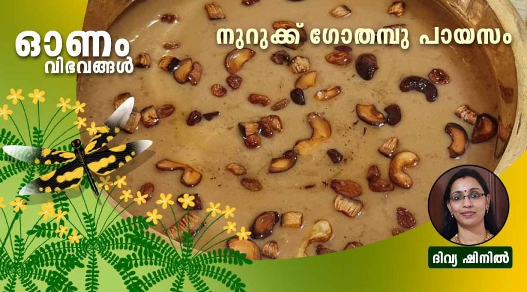 സദ്യ വിഭവങ്ങൾ, പായസം, Onam Sadhya near me, Onam Sadhya items, Onam Sadhya recipe, Onam Sadhya in Kochi, Onam Sadhya delivery near me, Onam Sadhya dishes list, Onam Sadhya 2021, Onam Sadhya recipes in Malayalam pdf, Onam Sadhya menu items, Nurukku Gothambu Payasam recipe, Nurukku Gothambu Payasam, നുറുക്ക് ഗോതമ്പ് പായസം
