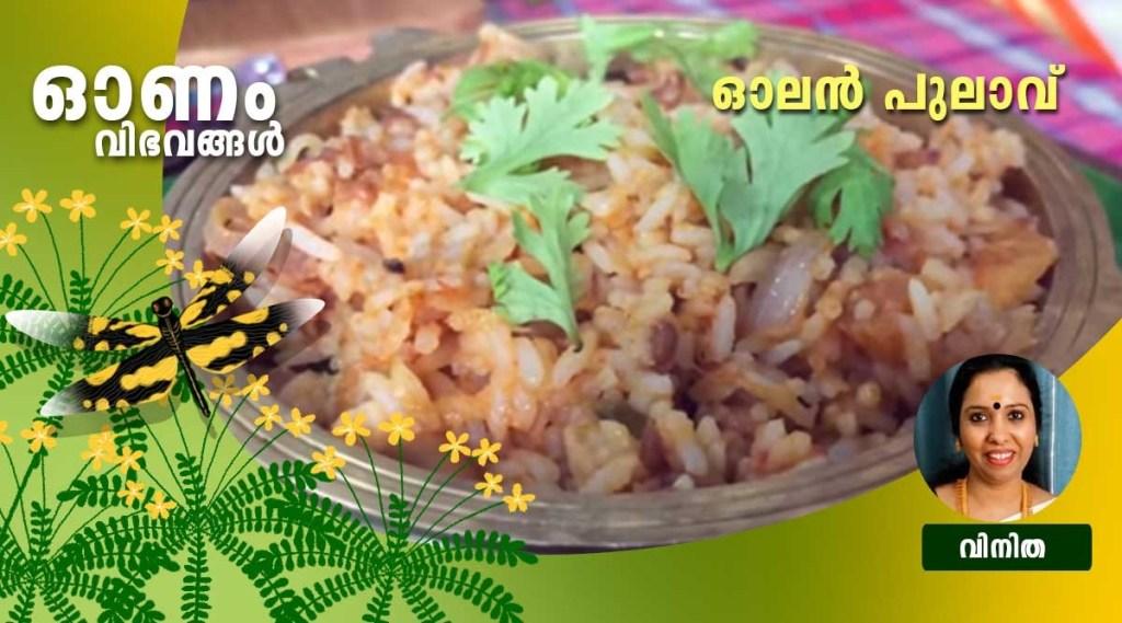 സദ്യ വിഭവങ്ങൾ, പായസം, ഓലന്, ഓലന് പുലാവ്, Onam Sadhya near me, Onam Sadhya items, Onam Sadhya recipe, Onam Sadhya in Kochi, Onam Sadhya delivery near me, Onam Sadhya dishes list, Onam Sadhya 2021, Onam Sadhya recipes in Malayalam pdf, Onam Sadhya menu items, olan, olan recipe, olan pulav