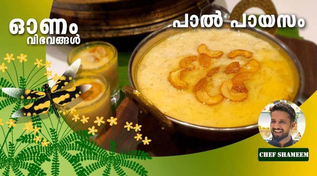 സദ്യ വിഭവങ്ങൾ, പായസം, പാല് പായസം, അമ്പലപ്പുഴ പാല് പായസം, Onam Sadhya near me, Onam Sadhya items, Onam Sadhya recipe, Onam Sadhya in Kochi, Onam Sadhya delivery near me, Onam Sadhya dishes list, Onam Sadhya 2021, Onam Sadhya recipes in Malayalam pdf, Onam Sadhya menu items, paal payasam, paal payasam recipe, pal payasam, pal payasam, amabalapuzha pal payasam recipe