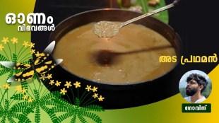സദ്യ വിഭവങ്ങൾ, പായസം, Onam Sadhya near me, Onam Sadhya items, Onam Sadhya recipe, Onam Sadhya in Kochi, Onam Sadhya delivery near me, Onam Sadhya dishes list, Onam Sadhya 2021, Onam Sadhya recipes in Malayalam pdf, Onam Sadhya menu items, Ada Pradhaman recipe, Ada Pradhaman, അട പ്രഥമന്
