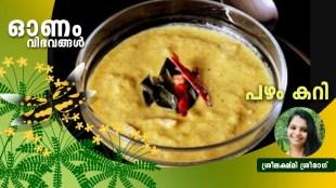 സദ്യ വിഭവങ്ങൾ, പഴം കറി, Onam Sadhya near me, Onam Sadhya items, Onam Sadhya recipe, Onam Sadhya in Kochi, Onam Sadhya delivery near me, Onam Sadhya dishes list, Onam Sadhya 2021, Onam Sadhya recipes in Malayalam pdf, Onam Sadhya menu items, pazham curry, pazham curry recipe