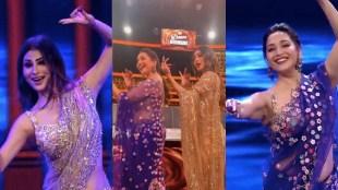 madhuri dixit, mouni roy, മാധുരി ദീക്ഷിത്, മൗനി റോയ്, നാഗകന്യക, dance deewane, madhuri dixit instagram, madhuri mouni dance, maye ni maye, ghar more pardesiya